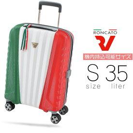 【ポイント10倍中】 スーツケース キャリーケース メンズ RONCATO ロンカート PREMIUM ZSL トリコローレ 旅行 出張 35L Sサイズ 機内持ち込み ポリカーボネート ハード ファスナータイプ イタリア製 縦型 TSAロック 4輪 軽量 q39bG12 (5463) 送料無料