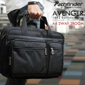 【ポイント10倍中!】 ビジネスバッグ メンズ A4 ブリーフケース Pathfinder パスファインダー AVENGER アベンジャー ナイロン 2WAY ショルダーバッグ ショルダー付 メンズバッグ ブランド プレゼント 鞄 かばん カバン bag q5aqA01 通勤バッグ pf1802b 送料無料 men's