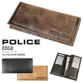 長財布 メンズ 本革 POLICE ポリス EDGE エッジ 長サイフ レザー POL58001 革小物 メンズ 財布 メンズ 長財布 ブランド 父の日 ギフト 父の日 プレゼント 実用的