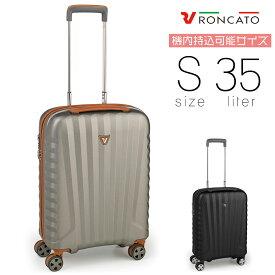 【ポイント10倍中】 スーツケース キャリーケース メンズ RONCATO ロンカート E-LITE 旅行 出張 大型 35L Sサイズ ポリカーボネート ハード ファスナータイプ 機内持ち込み イタリア製 縦型 TSAロック 4輪 軽量 q39bG12 (5223) 送料無料 父の日