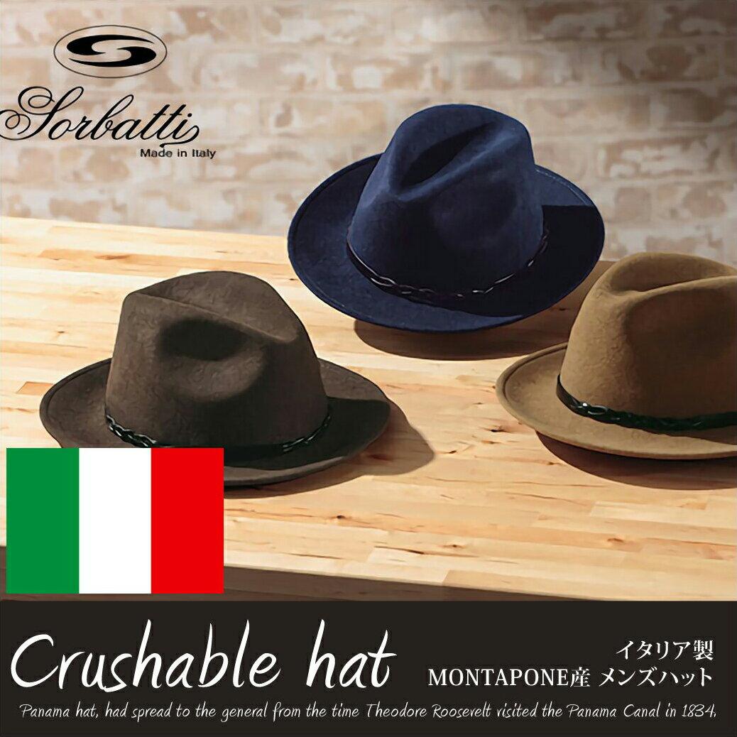 SORBATTI 5055A1 イタリア製 ウール100% クラッシャブルハットモンタッポーネ ソルバッティ社製 メンズハット 帽子 フェルトハット 折りたたみ可 通販 プレゼント