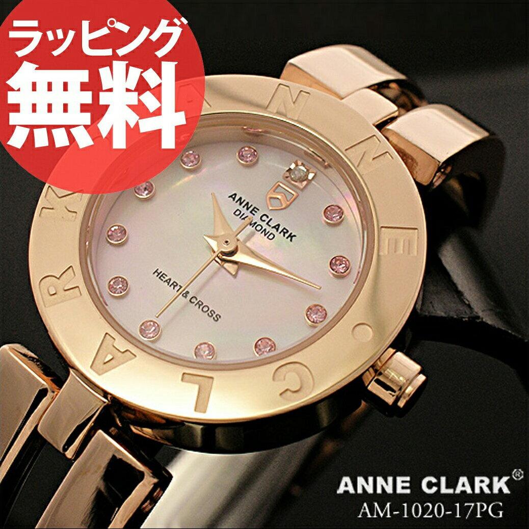 【ラッピング無料】腕時計 ANNE CLARKハート&クロス 天然ピンクシェル文字盤[AM1020-17PG]腕時計 アンクラーク レディース 時計 婦人 レディース レディースウォッチ かわいい リストウォッチ 防水 通販 プレゼント