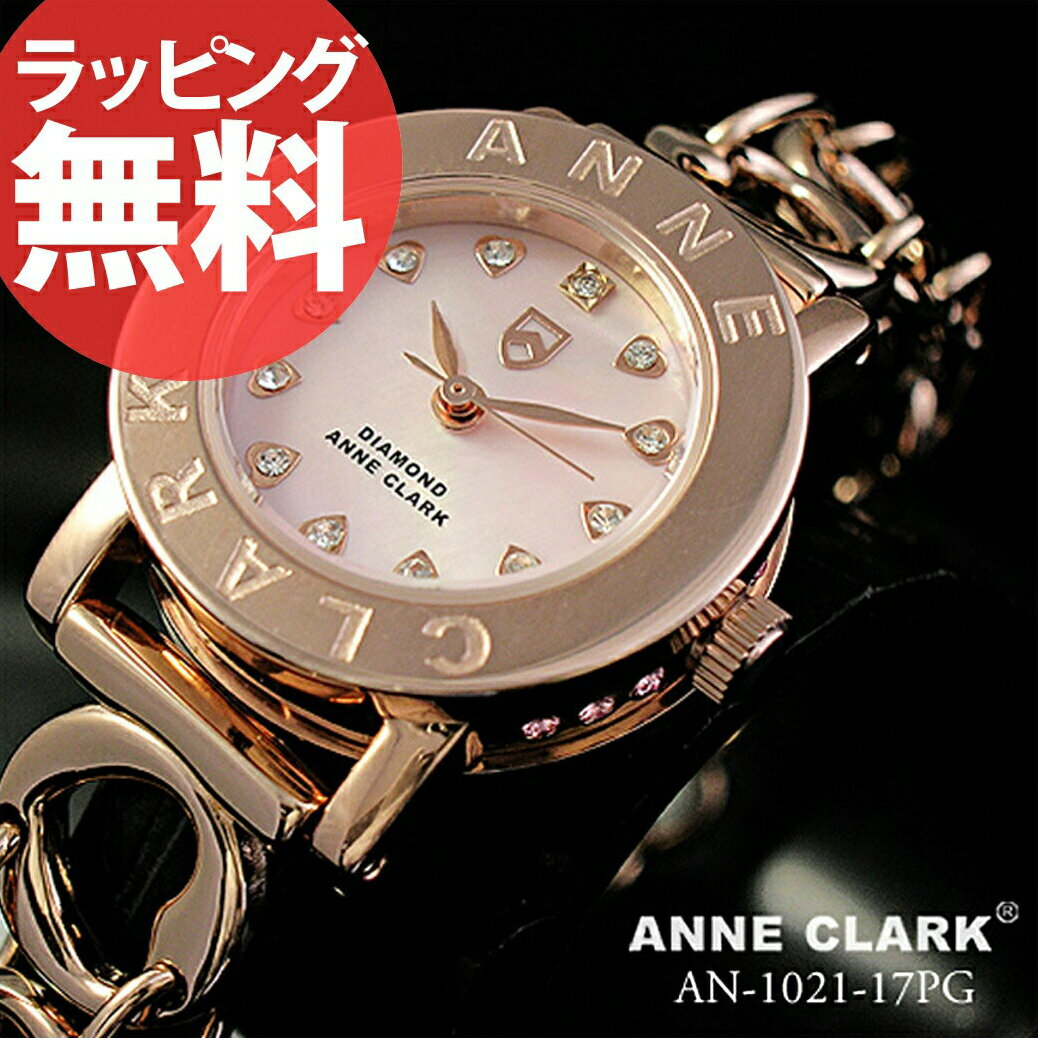 【ラッピング無料】腕時計 ANNE CLARK ハートチェーン腕時計 ピンクゴールド[AN1021-17PG]天然シェル ピンク 文字盤 アンクラーク レディース 時計 婦人 レディース ブレスウォッチ かわいい 防水 通販 プレゼント