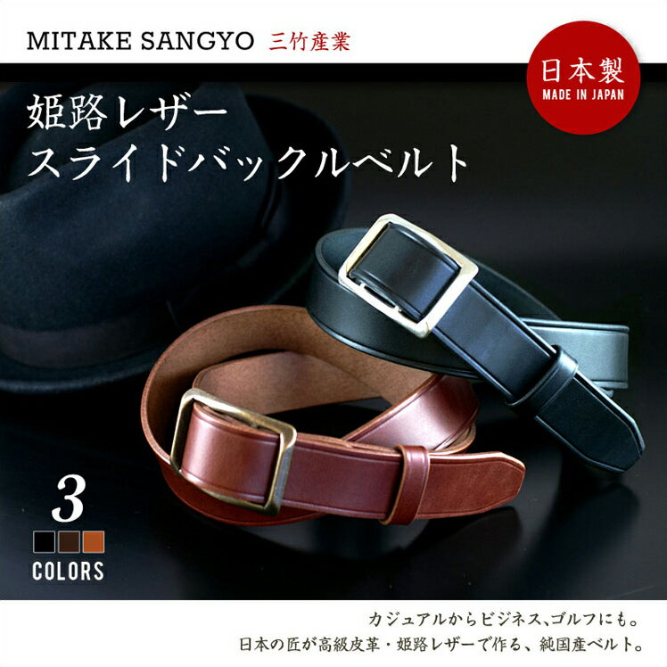 ベルト 三竹産業 ms-003 姫路レザー スライドバックルベルト 日本製 プレゼント