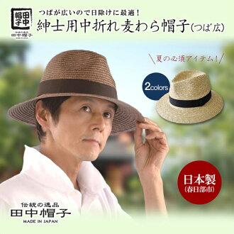 田中的帽子英国 h002 男装领宽边草帽帽子国产日本绅士男士戴帽和遮阳手工草帽旅游步行提出了受欢迎的品牌商店 824 乐天卡司
