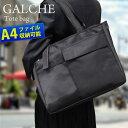 A4収納で丈夫なマイクロファイバー製の横型バッグ GALCHE 2527 男女兼用 メンズ レディース 横型 ビジネスバッグ リク…