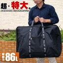 横幅77cm。なんでも入る超大型バッグ! ボストンバッグ 37611-011 驚きのビッグサイズ 86L 旅行 大きい バッグ クリー…