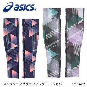 【ASICS】アシックス 3013A407 W'Sランニンググラフィック アームカバー アクセサリースポーツ ランニング 腕 ストレッチ UVケア ユニセックスアクセサリー 通販