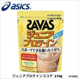 【ASICS】CT1022 ジュニアプロテイン ココア 210g アシックスプロテイン タンパク質 カルシウム 鉄 ビタミンB1 ビタミンB2 ビタミンC スポーツ 栄養機能食品 ココア味 通販