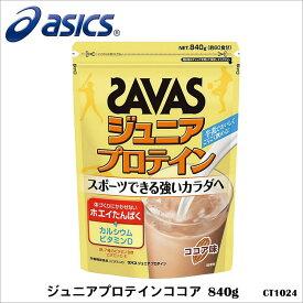 【ASICS】CT1024 ジュニアプロテイン ココア 840g(60食分)アシックスプロテイン タンパク質 カルシウム 鉄 ビタミンB1 ビタミンB2 ビタミンC スポーツ 栄養機能食品 ココア味 通販