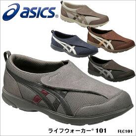 【ASICS】アシックス FLC101 ライフウォーカー 101 メンズウォーキングシューズ 紳士 男性 シニア ウォーキング 通気性 室内履き 3E 普段 ギフト 通販