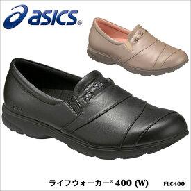 【ASICS】アシックス FLC400 ライフウォーカー 400(W)ウォーキングシューズ レディース レディースシューズ 婦人 女性 シニア ウォーキング お出かけ 3E 靴 母趾 プレゼント ギフト 通販 母の日