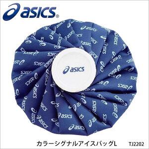 【ASICS】TJ2202 カラーシグナルアイスバッグL アシックスアイシング アイスバッグ 氷のう スポーツ 通販 プレゼント