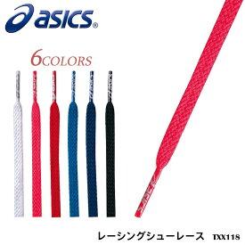 816c927bfb65 【メール便可】ASICS アシックス TXX118 レーシングシューレース シューズ用品 シューレース(