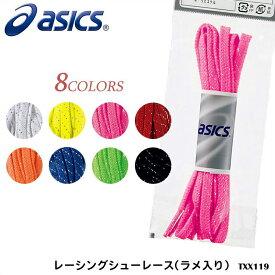 【メール便可】ASICS アシックス TXX119 レーシングシューレース (ラメ入り) シューズ用品 シューレース(クツ紐・くつヒモ・靴紐) 通販 プレゼント