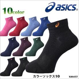 【メール便可】ASICS アシックス XAS457 カラーソックス10トレーニング ランニング 靴下 メンズ 紳士 レディース 婦人 女性用 男女兼用 ユニセックス 吸水速乾 スポーツ
