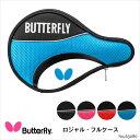 【Butterfly】63080 ロジャル・フルケース ラケットケース バタフライ卓球ラケットケース 卓球用品 男女兼用 レディー…