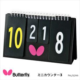 【Butterfly】75700 ミニカウンター3 バタフライ 卓球用品卓球 カウンター スタンド 得点ボード 点数 ミニ 卓球用小物 設備 通販