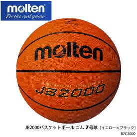 【molten】7号球 B7C2000/ゴム JB2000バスケットボール モルテン スポーツ 7号 男子一般用 大学 高校 中学校 ボール バスケット 部活 試合 室内 屋外 インドア アウトドア 通販