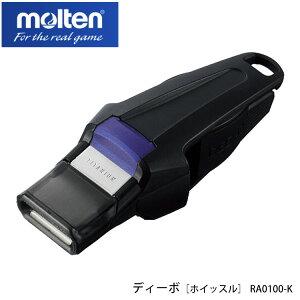 【molten】RA0100-K ディーボ モルテン ホイッスル スポーツ バレーボール専用 大音量 高音 響く 笛 音 黒 ブラック チタン製マウスピース 日本製 通販