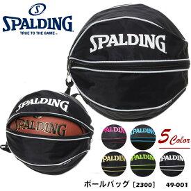 【SPALDING】49-001 ボールバッグスポルディング BALL BAG バレーボール バスケットボール ハンドボールの収納に。スポーツ用ボールバッグブランド ギフト 通販 プレゼント