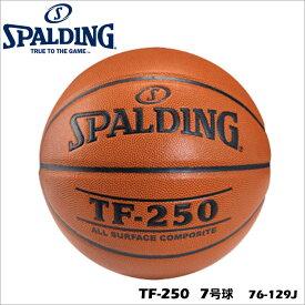 【SPALDING】7号球 76-129J TF-250 バスケットボール スポルディングNBA公認 男子一般用 屋内・屋外用 耐久性 プレゼント ギフト 贈り物 通販