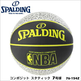 【SPALDING】76-154Z コンポジット スタティック 7号球 バスケットボール スポルディングNBA公認 7号 男子一般用 ボール バスケット ネオンカラー プレゼント ギフト 贈り物 通販