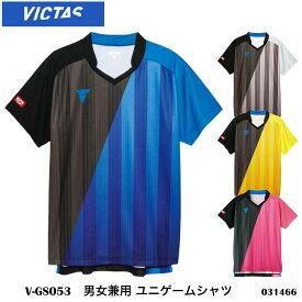【VICTAS】031466[男女兼用]V-GS053 ユニゲームシャツ ヴィクタス卓球 卓球製品 アパレル ユニフォーム シャツ 服 メンズ レディース ユニセックス ウェア ソフト JTTA公認 吸汗速乾 通販