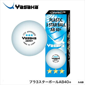 【Yasaka】A-60 プラ3スターボールAB40+ ヤサカ 卓球トレーニングボール 高品質 スポーツ 卓球用品 小物 ホワイトボール 練習 3個入 通販