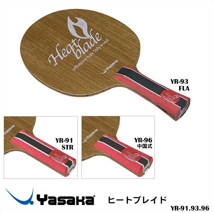 【Yasaka】YR-91・93・96 ヒートブレイド ラケット ヤサカ卓球 卓球ラケット スポーツ 卓球用品 レディース メンズ 男女兼用 通販