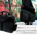 ○【ブリーフケース(BFB01)PC対応 ビジネスバッグ B4対応】 ビジネスバック ビジネス バッグ バック メンズ レディ…