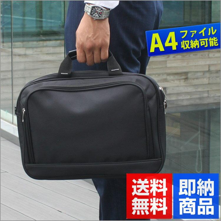 ブリーフケース BFB05 PC対応ソフトビジネスバッグ A4対応メンズ レディース 軽量 A4 ブラック 黒 ビジネスバッグ PC パソコン ナイロン 軽量 ビジネスバック あす楽 通販 プレゼント