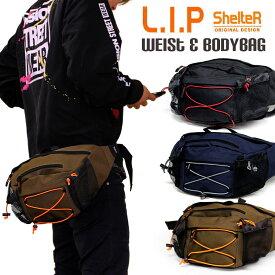 ウエスト&ボディバッグの2wayタイプ。 ウエストバッグ LIPA-041 ボディバッグ ヒップバッグ メンズ ボディーバック ウエストバック 軽量 旅行 ウエストポーチ