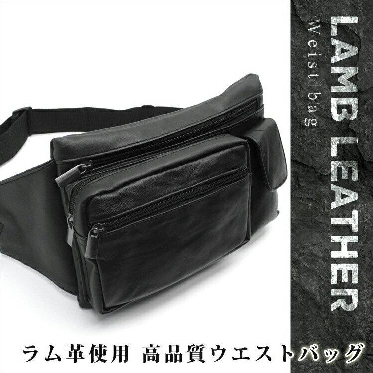 WGG-08 ラム革 ウエストバッグ 正面ポケット・四角薄型(大)即納 ウエスト&ヒップバッグ ウエスト バッグ ラム 羊革 ウエストポーチ メンズ ブラック おしゃれ シンプル あす楽 即納 通販