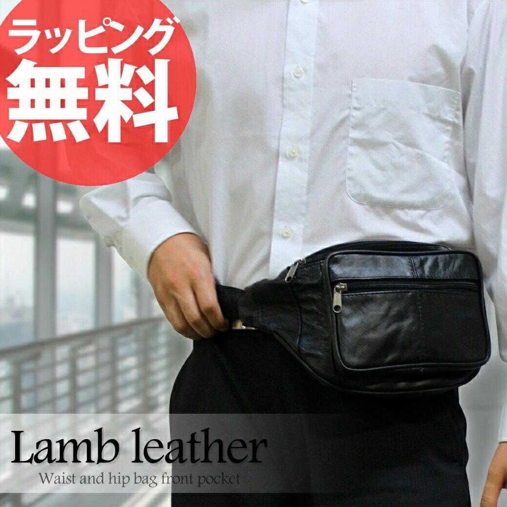 WGG-03 ラム革 ウエストバッグ 即納 メンズ バック ウエストポーチ ウエスト バッグ 小物入れ ラム 羊革 レディース メンズ 紳士 ブラック シンプル あす楽 通販