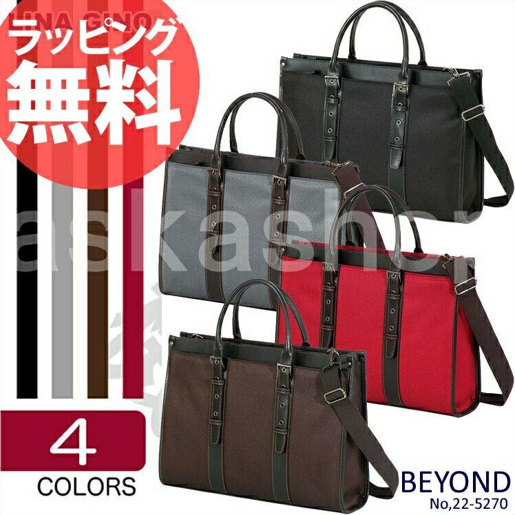 ビジネスバッグ LINAGINO BEYOND 221-52701リナジーノ・ビヨンド ビジネスバック トートバッグ メンズ レディース 男女兼用 ビジネス バッグ バック ブリーフケース プレゼント