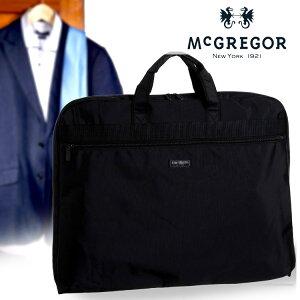 McGREGOR マックレガー 軽量ガーメントバッグ 21507 ガーメントバッグ メンズ レディース ビジネスバッグ ガーメントケース ハンガー付属 スーツ 持ち運び 出張 ブランド マクレガー 通販 父の