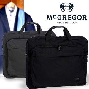 McGREGOR マックレガー 軽量ガーメントバッグ 21520 ガーメントバッグ メンズ レディース リップナイロン ビジネスバッグ ガーメントケース ハンガー付属 スーツ 持ち運び 出張 ブランド マクレ