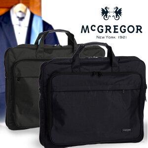 McGREGOR マックレガー 軽量ガーメントバッグ 21680 ガーメントバッグ メンズ レディース リップナイロン ビジネスバッグ ガーメントケース ハンガー付属 スーツ 持ち運び 出張 ブランド マクレ