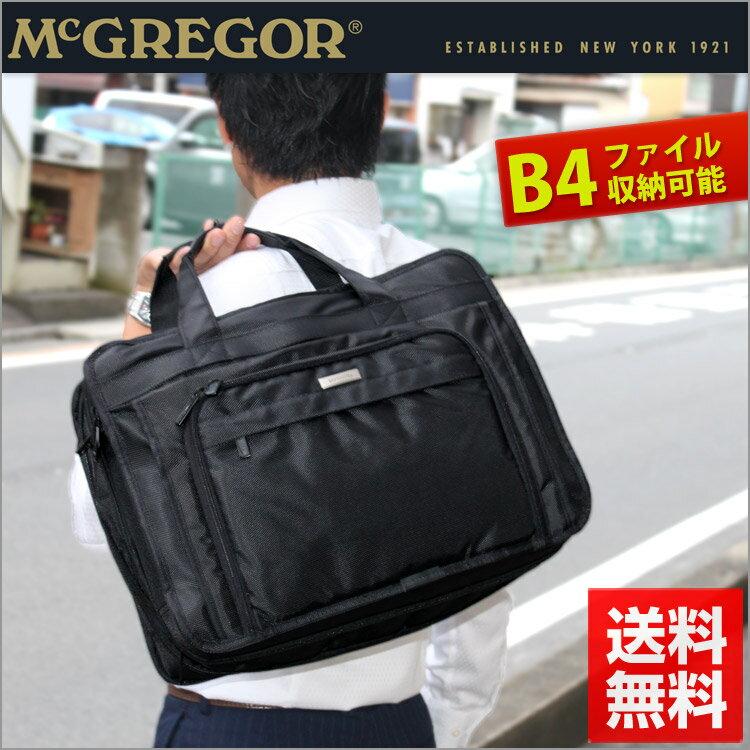 大容量 拡張可能ビジネスバッグ McGREGOR マックレガー ビジネスバック 21698 ビジネスバッグ メンズ レディース パソコン収納 大型 ブリーフケース 出張 1泊 多機能 B4ファイル対応 プレゼント