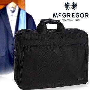 McGREGOR マックレガー 軽量ガーメントバッグ 21944 ガーメントバッグ メンズ レディース ナイロン ビジネスバッグ ガーメントケース ハンガー付属 スーツ 持ち運び 出張 ブランド マクレガー