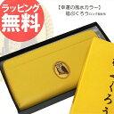 【即納】福ぶくろう 長財布 18141 金運の上がる黄色い開運財布財布 レディース ロングウォレット ラウンドファスナー …