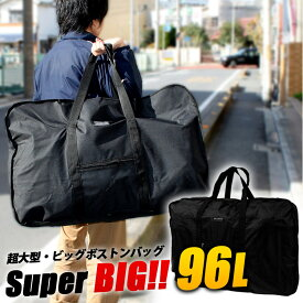 【17%OFF】衝撃の「96リットル」なんでも入る超大型バッグ。 ボストンバッグ 大型 ビッグボストン BBA-011 大型 スタイリストバッグ 黒 ナイロン 大容量 特大 引越し ボストンバッグ 旅行 軽量 大きい バッグ バック 防災 折り畳み