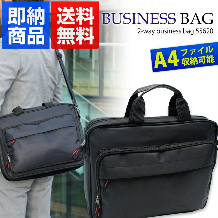 PC収納 多機能 ビジネスバッグ S.ACT. 55620 ビジネスバック ビジネス バッグ バック メンズ レディース 鞄 ポリエステル 軽量 PC パソコン 通勤 ビジネス 2way A4 あす楽 即納 通販 プレゼント