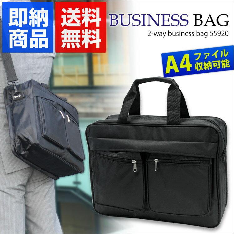 幅40cmの大型タイプ。 ビジネスバッグ S.ACT. 55920 ビジネスバック メンズ レディース ブリーフケース 鞄 ポリエステル 軽量 通勤 ビジネス 2way A4 あす楽 即納 通販 プレゼント
