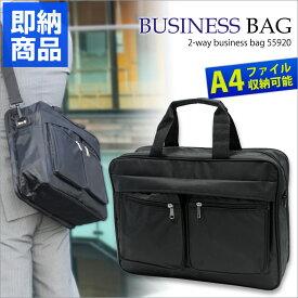 【SS限定クーポンあり】多機能ビジネスバッグ S.ACT. 55920 ビジネスバック メンズ レディース ブリーフケース 鞄 ポリエステル 軽量 通勤 ビジネス 2way A4 あす楽 即納 通販 ANy07kpl クリスマス