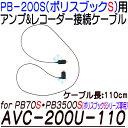 AVC-200U-110【PB-200S】 【PB70S】 【ポリスブック70S】 【PB3500S】 【ポリスブック3500S】 【サンメカトロニクス】 【あ...
