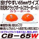 CB-65W【防犯用クラックボール(カラーボール)】【防犯グッズ】