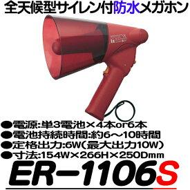 ER-1106S【メガホン】【屋外対応】【PAシステム】【防犯グッズ】【TOA】【ティー・オー・エー】【送料無料】