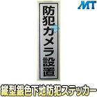 MT-BC1【銀色下地縦型防犯ステッカー】